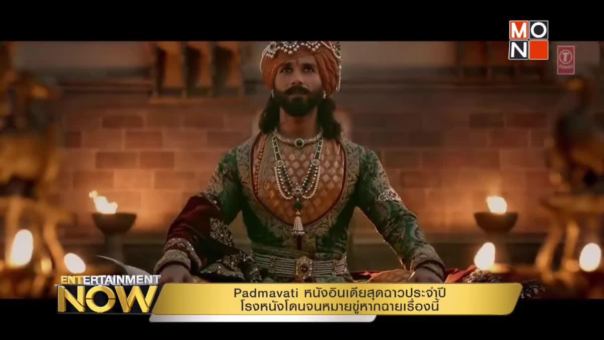 Padmavati หนังอินเดียสุดฉาวประจำปี โรงหนังโดนจนหมายขู่หากฉายเรื่องนี้