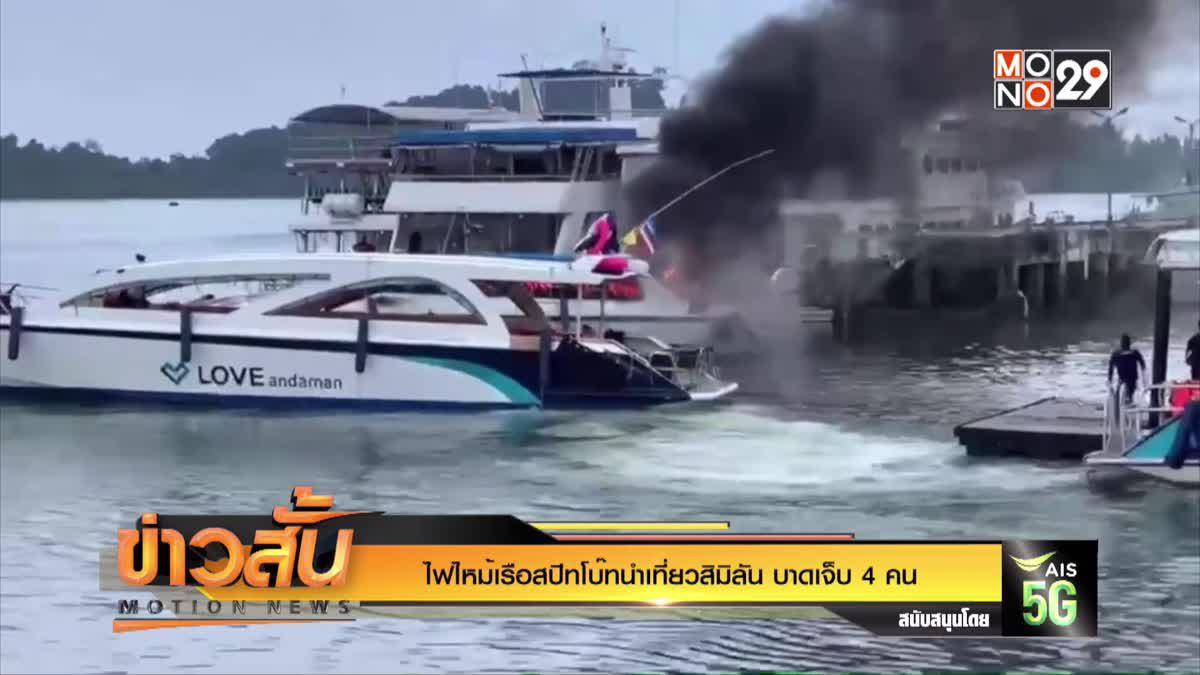ไฟไหม้เรือสปีทโบ๊ทนำเที่ยวสิมิลัน บาดเจ็บ 4 คน