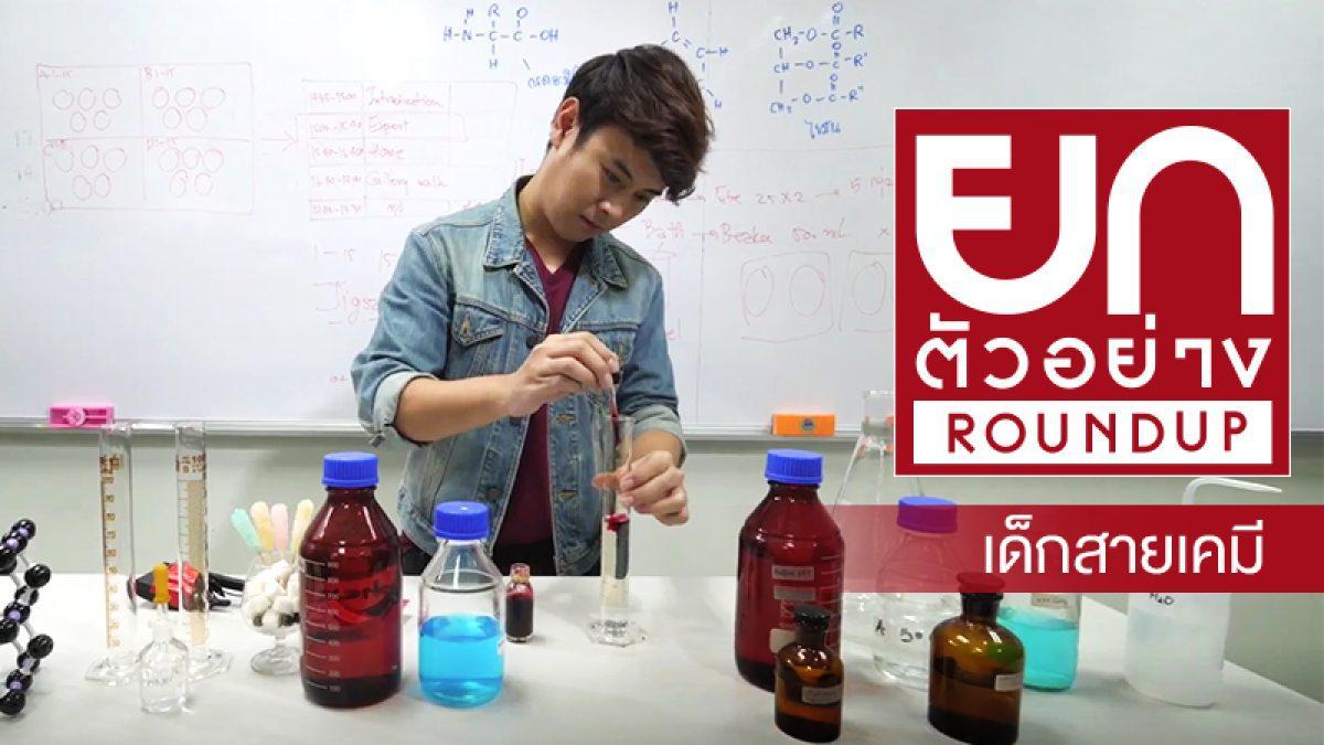 ยกตัวอย่าง ROUNDUP 1 : JSTP EP.3 เรื่องราวเด็กเคมี