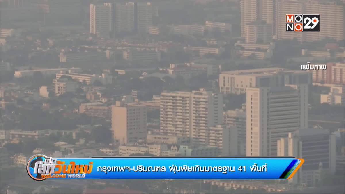 กรุงเทพฯ-ปริมณฑล ฝุ่นพิษเกินมาตรฐาน 41 พื้นที่