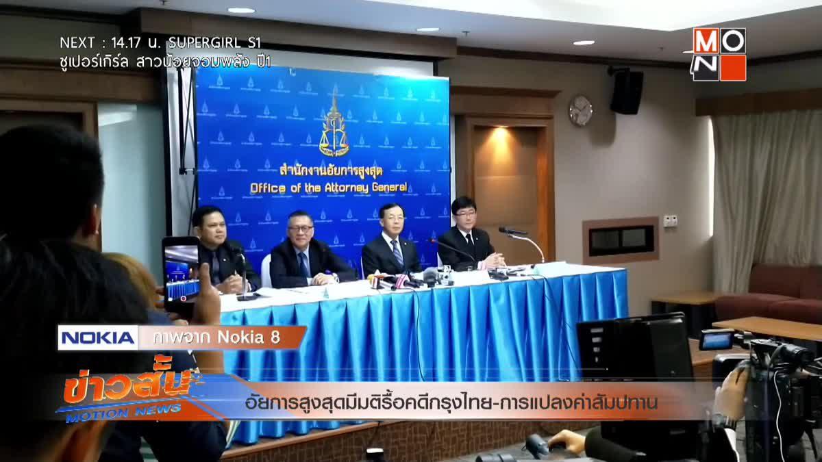 อัยการสูงสุดมีมติรื้อคดีกรุงไทย-การแปลงค่าสัมปทาน