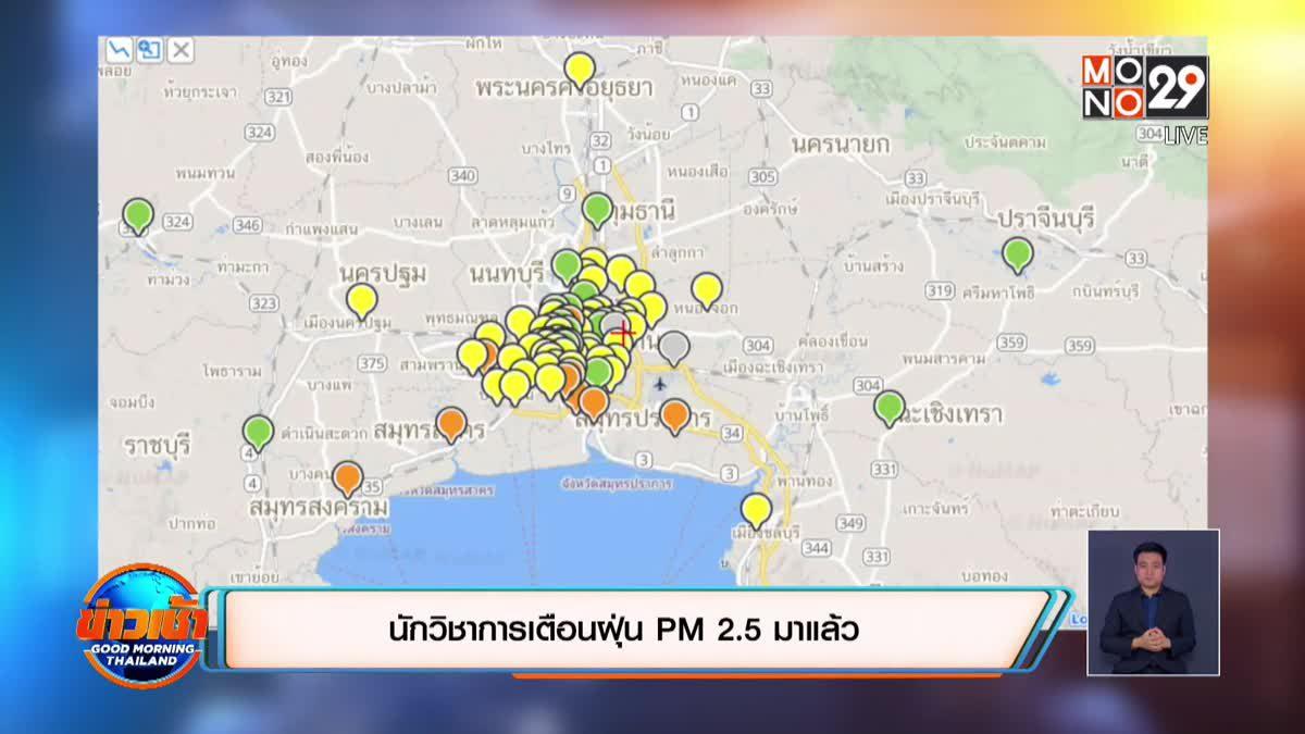 นักวิชาการเตือนฝุ่น PM 2.5 มาแล้ว