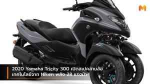 2020 Yamaha Tricity 300 เปิดสเปคสามล้อเทคโนโลยีจาก Niken พลัง 28 แรงม้า