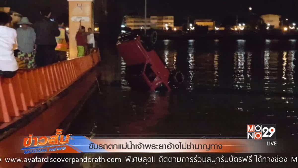 ขับรถตกแม่น้ำเจ้าพระยาอ้างไม่ชำนาญทาง