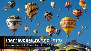 ครั้งแรกในโคราช กับ เทศกาลบอลลูนนานาชาติ International Balloon Fun Fest 2020