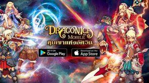 แคสเตอร์ดังร่วมเล่น Dragonica Mobile หุบเขาแห่งอัศวิน รวมผู้ติดตามกว่า 3 ล้าน!