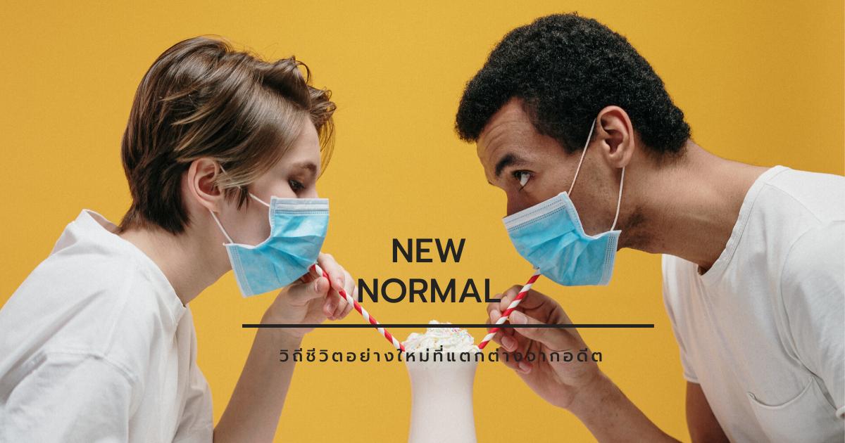 มนุษย์จะก้าวเข้าสู่ New Normal รูปแบบการดำเนินชีวิตอย่างใหม่ที่แตกต่างจากอดีต