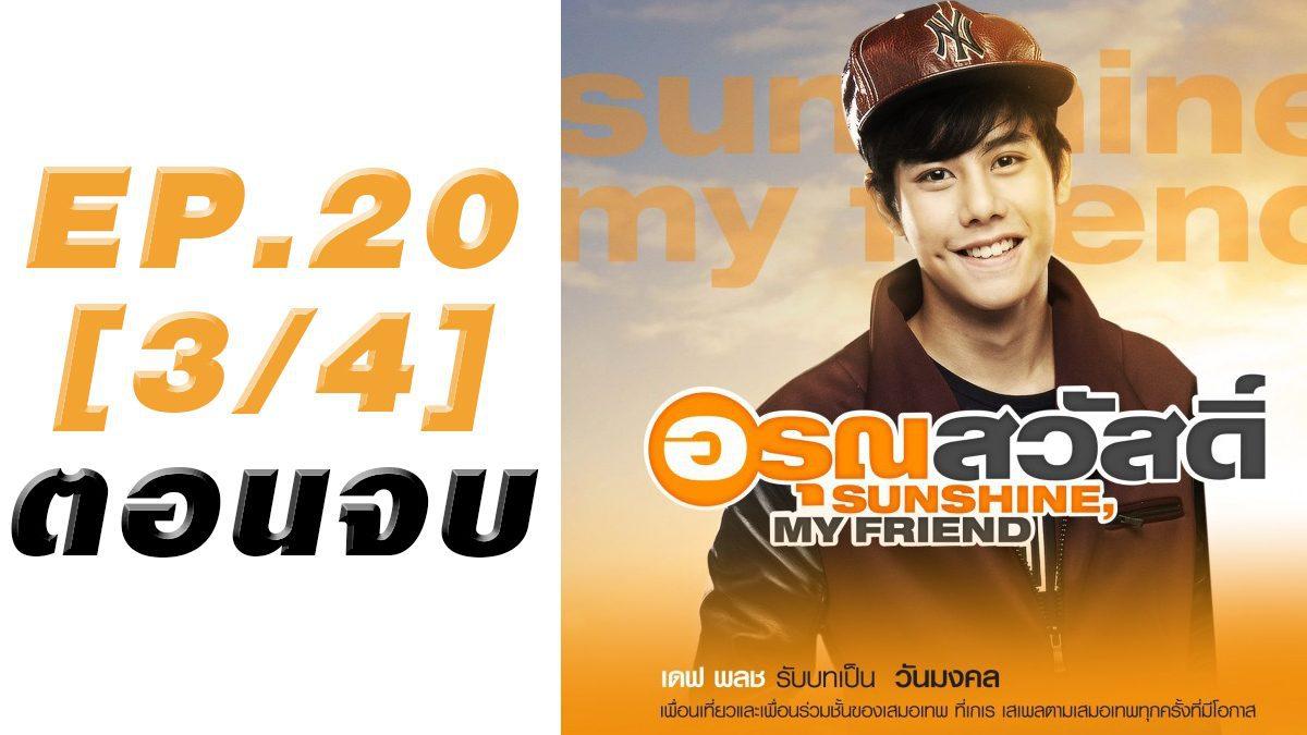 อรุณสวัสดิ์ Sunshine My Friend EP.20 [3/4] ตอนจบ