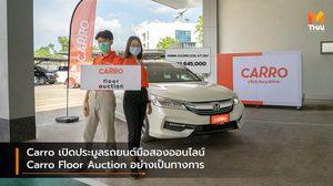 Carro เปิดประมูลรถยนต์มือสองออนไลน์ Carro Floor Auction อย่างเป็นทางการ