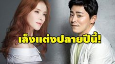 โจจองซอก เตรียมแผนลั่นวิวาห์แฟนสาว ภายในปีนี้!