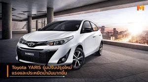 Toyota YARIS รุ่นปรับปรุงใหม่แรงและประหยัดน้ำมันมากขึ้น พร้อมชุดแต่ง YARIS CROSS