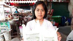 น้ำใจคนไทย บริจาคเงินกว่า 2 แสนบาท ช่วยด.ญ.ป่วยเหงื่อเป็นเลือด