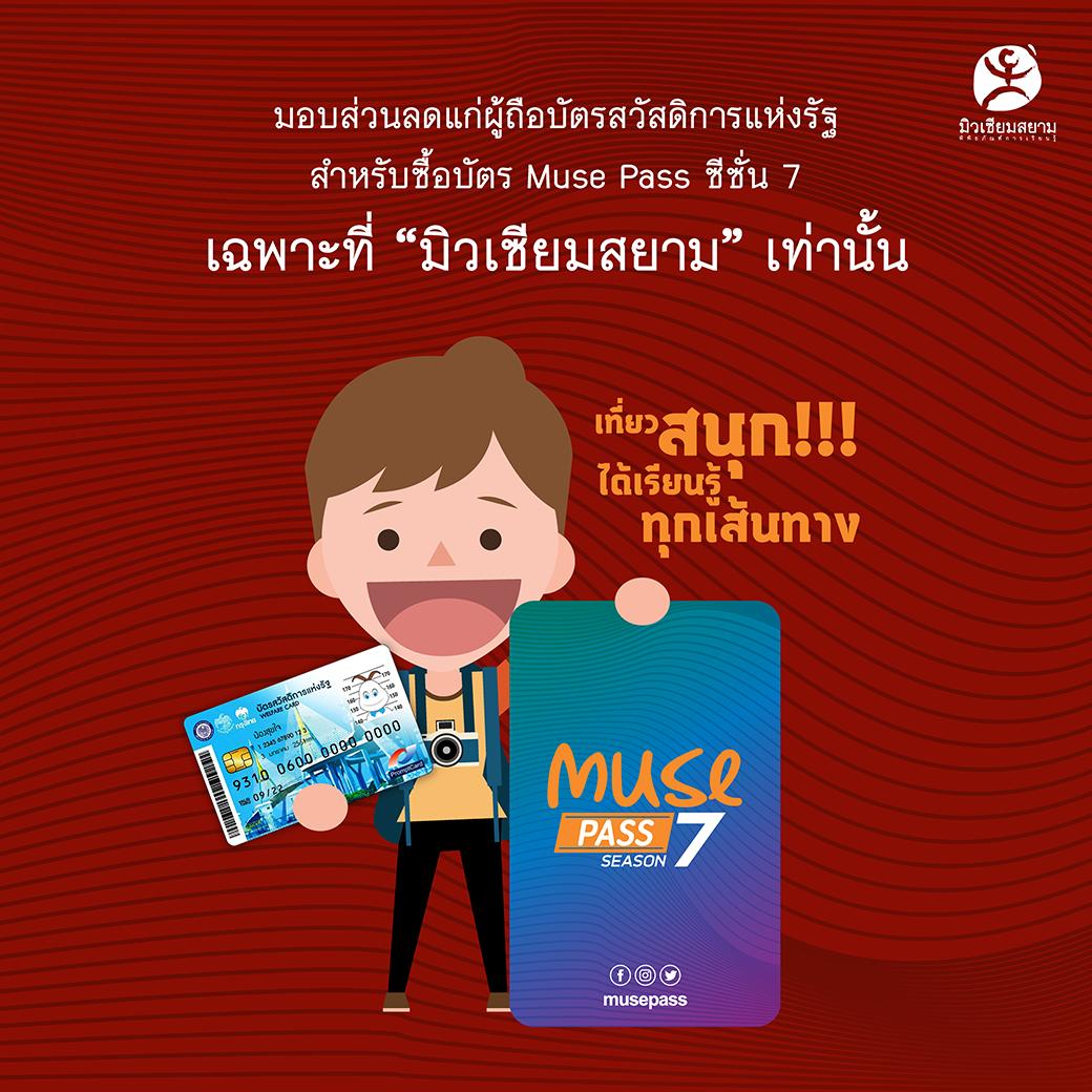 มิวเซียมสยาม จับมือ ททท. ชูส่งเสริมการท่องเที่ยวพิพิธภัณฑ์ไทย มอบส่วนลดพิเศษแก่ผู้ถือบัตรสวัสดิการแห่งรัฐ สำหรับซื้อบัตร Muse Pass Season 7