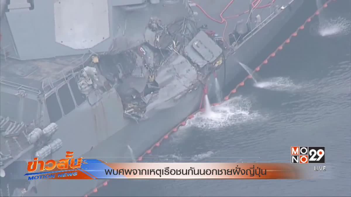 พบศพจากเหตุเรือชนกันนอกชายฝั่งญี่ปุ่น
