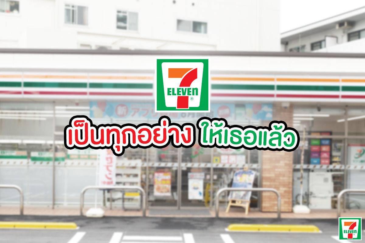 ถ้า 7/11 ในไทย ไม่เปิด 24 ชม. จะเป็นยังไง?