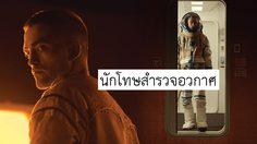 โรเบิร์ต แพตทินสัน ออกท่องอวกาศพบเรื่องราวสุดระทึก ในหนังใหม่ High Life