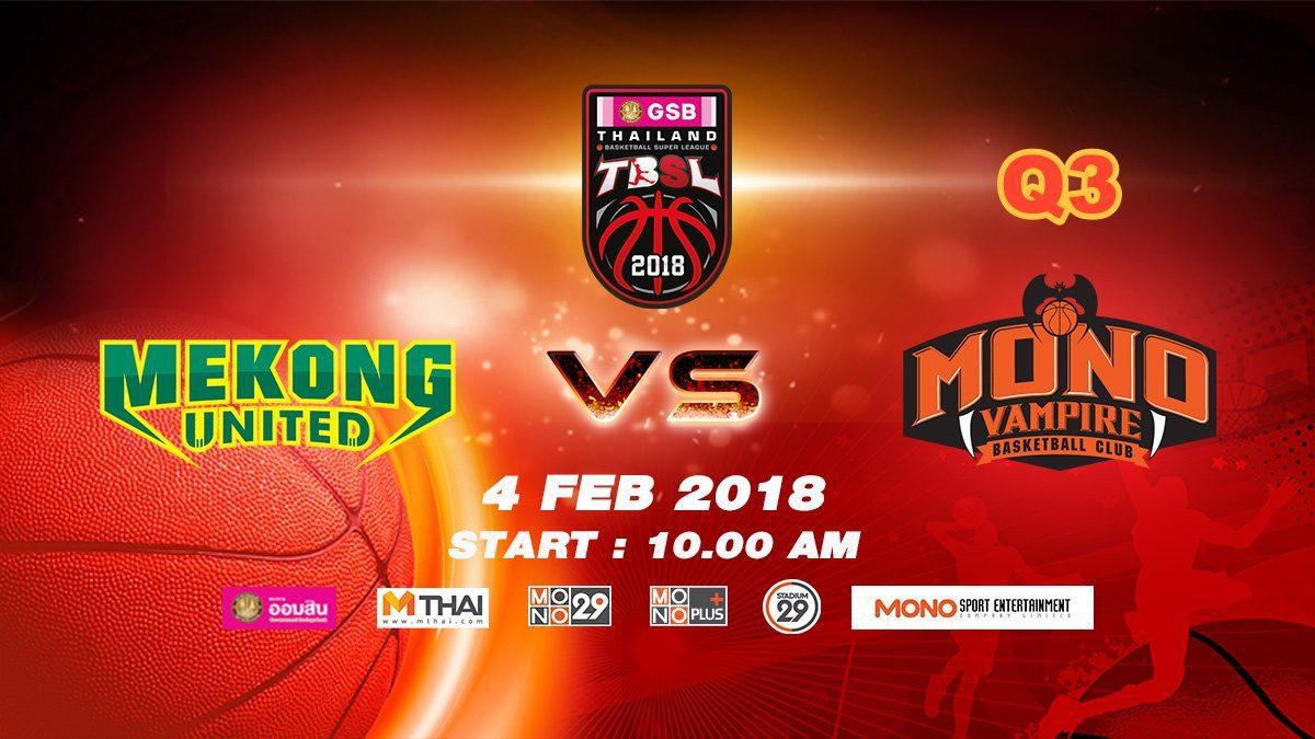Q3 Mekong Utd.  VS Mono Vampire (THA)  : GSB TBSL 2018 ( 4 Feb 2018)