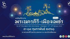 แต่งไทยเก๋ไก๋ไปชมวัง งานพระนครคีรี-เมืองเพชร ครั้งที่ 32