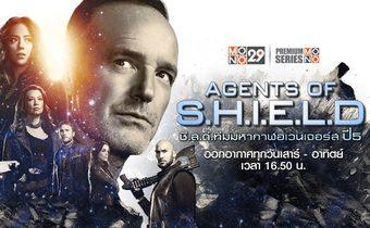 Marvel's Agents of S.H.I.E.L.D. ชี.ล.ด์. ทีมมหากาฬอเวนเจอร์ส ปี 5