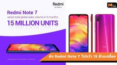 Xiaomi ส่ง Redmi Note 7 ถึงมือลูกค้าแล้วกว่า 15 ล้านเครื่องทั่วโลก