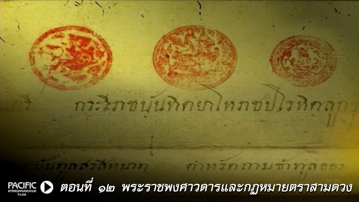 รัชกาลที่ 1/12 พระราชพงศาวดารและกฏหมายตราสามดวง