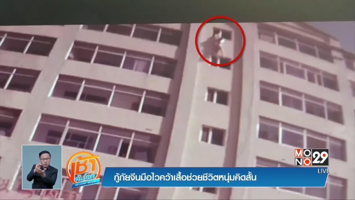 กู้ภัยจีนมือไวคว้าเสื้อชายคิดสั้นกระโดดตึกฆ่าตัวตายได้ทัน