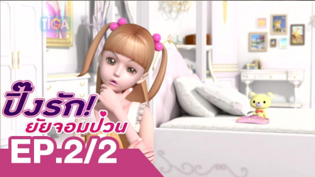 Secret Jouju ปิ๊งรักยัยจอมป่วน EP.2/2