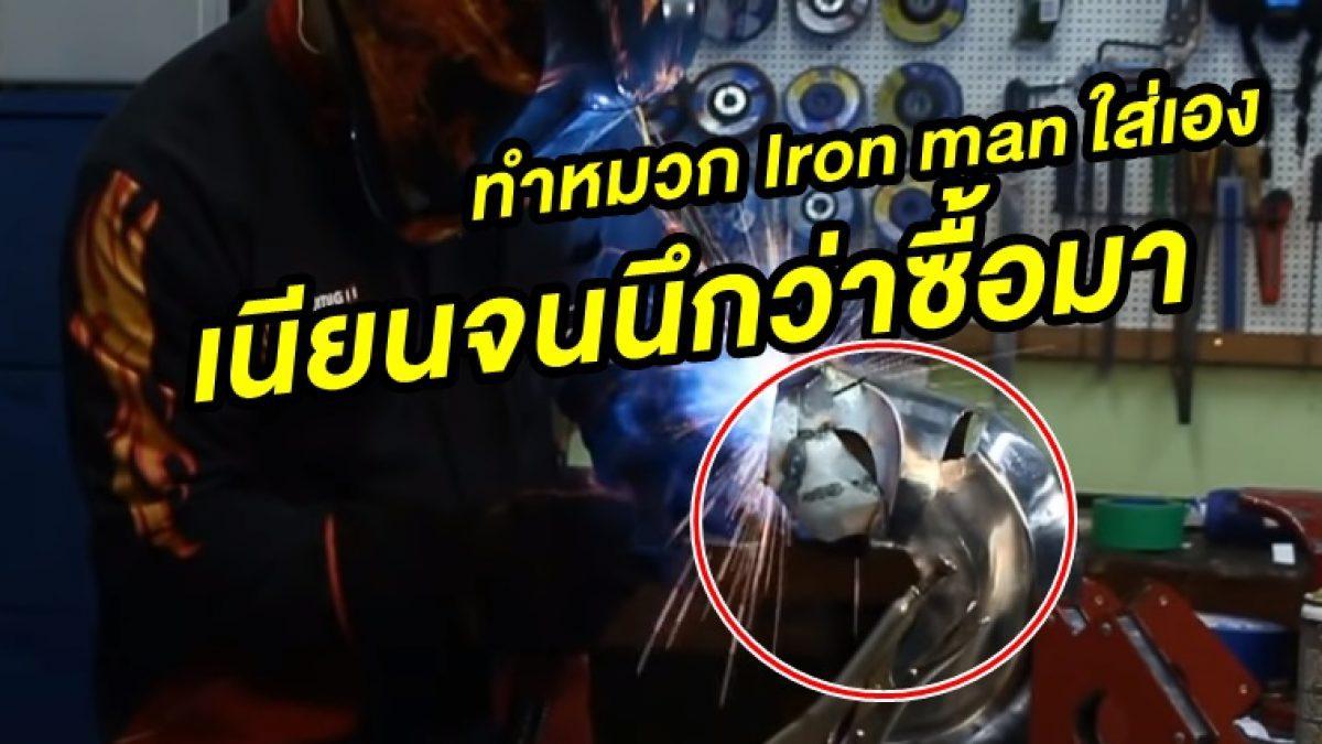 โคตรฝีมือแหละดูออก! คนอะไรทำหมวก  Iron Man เองได้ ถ้าไม่เห็นตอนทำนึกว่าซื้อมา