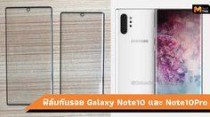 เผยภาพฟิล์มกันรอย Galaxy Note10  และ Note10 Pro เจาะรูฝังกล้องตรงกลาง