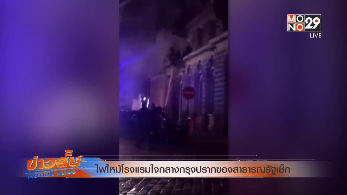 ไฟไหม้โรงแรมใจกลางกรุงปรากของสาธารณรัฐเช็ก