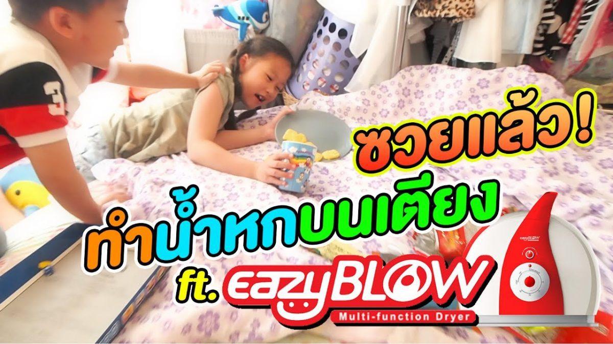 ซวยแล้ว! ทำน้ำหกบนเตียง Ft. EazyBlow