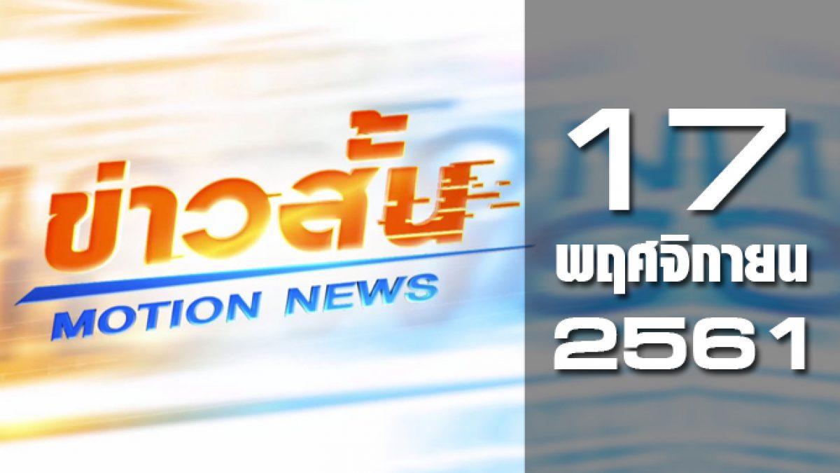 ข่าวสั้น Motion News Break 1 17-11-61
