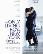 The Only Living Boy in New York ถ้าเหงา แล้วเรารักกันได้ไหม