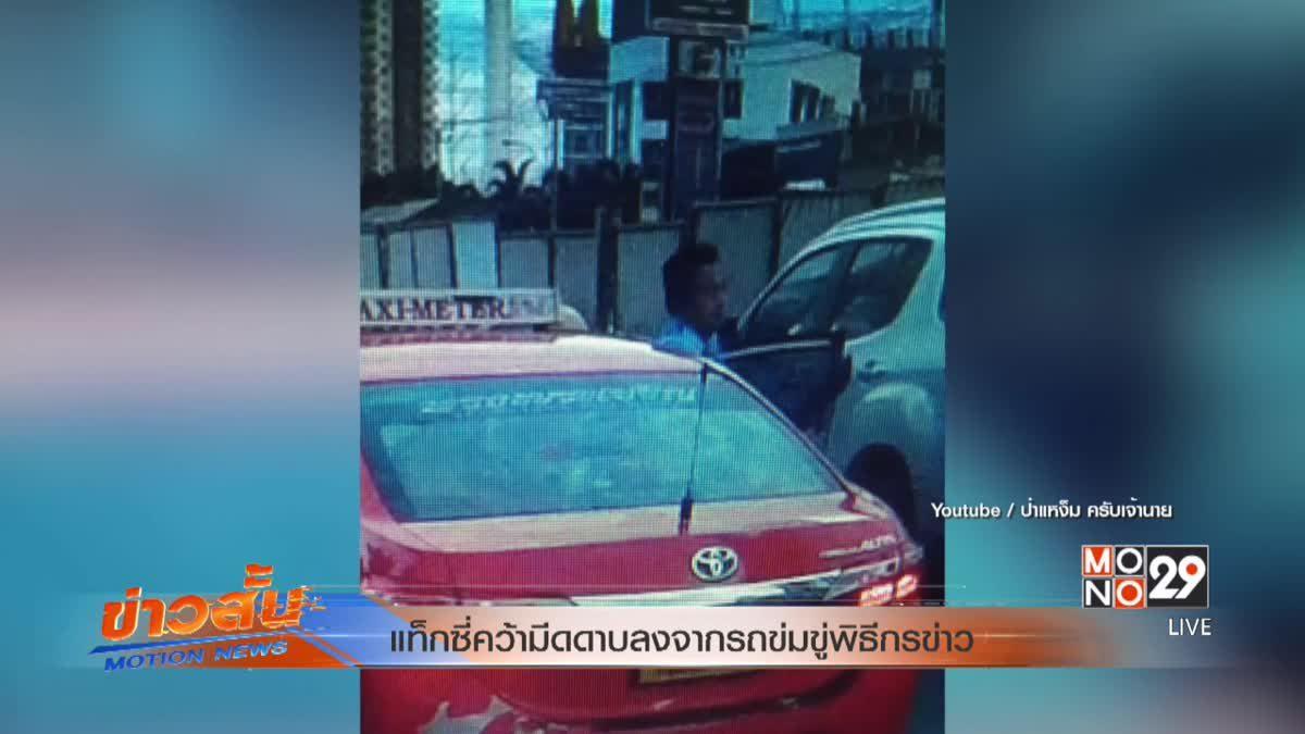 แท็กซี่คว้ามีดดาบลงจากรถข่มขู่พิธีกรข่าว