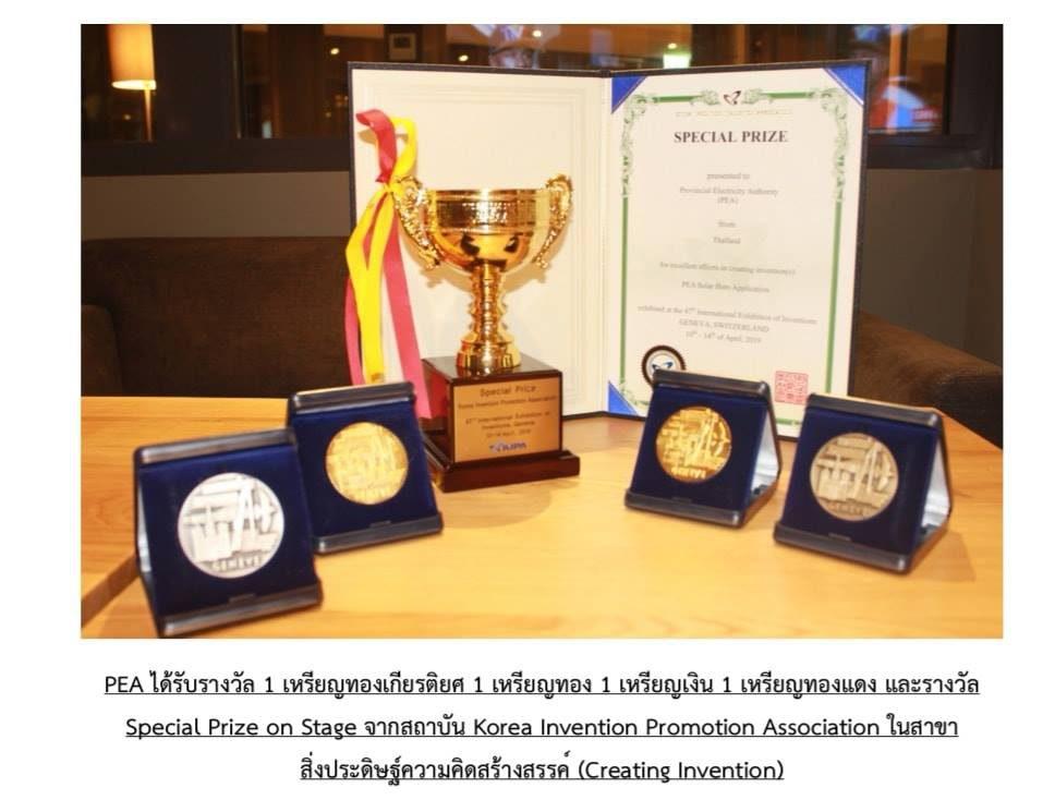 "PEA สร้างประวัติศาสตร์ คว้า 5 รางวัลสิ่งประดิษฐ์จากเวทีระดับโลก งาน ""The 47th International Exhibition of Inventions Geneva 2019"" ณ นครเจนีวา สมาพันธรัฐสวิส"