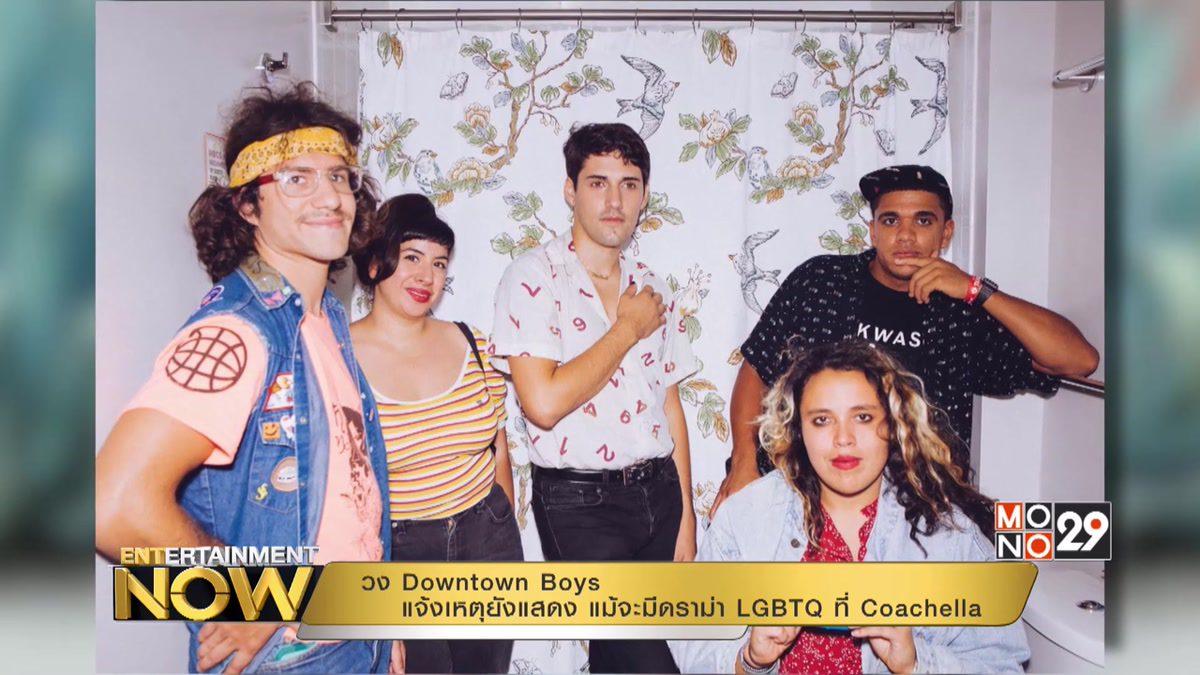 วง Downtown Boys แจ้งเหตุยังแสดง แม้จะมีดราม่า LGBTQ ที่ Coachella