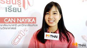 เทคนิคการเรียน และฝึกภาษาอังกฤษของสาวแคน นายิกา