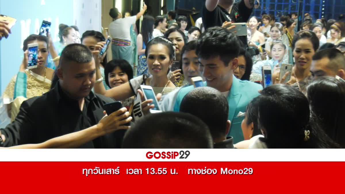 จัดว่าครบ! mono 29 รวมร่าง Gossip Star