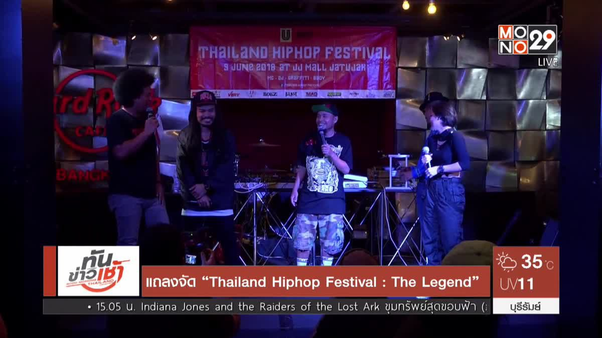 "แถลงจัด ""Thailand Hiphop Festival : The Legend"""