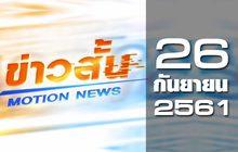 ข่าวสั้น Motion News Break 2 26-09-61