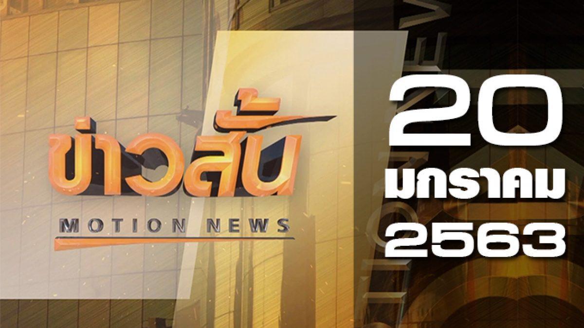 ข่าวสั้น Motion News 20-01-63