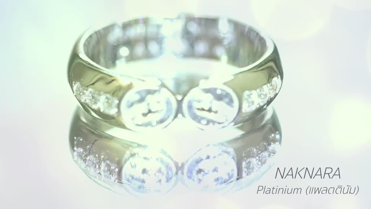 แหวน NAKNARA นาคนารา Platinum (แพลตตินัม) ทำจากทองคำขาว