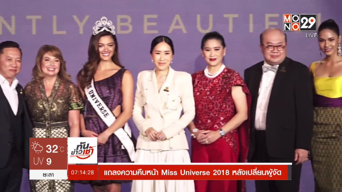 แถลงความคืบหน้า Miss Universe 2018 หลังเปลี่ยนผู้จัด