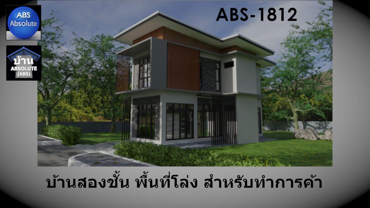 แบบบ้าน Absolute ABS 1812 แบบบ้านสองชั้น พื้นที่โล่ง สำหรับทำการค้า
