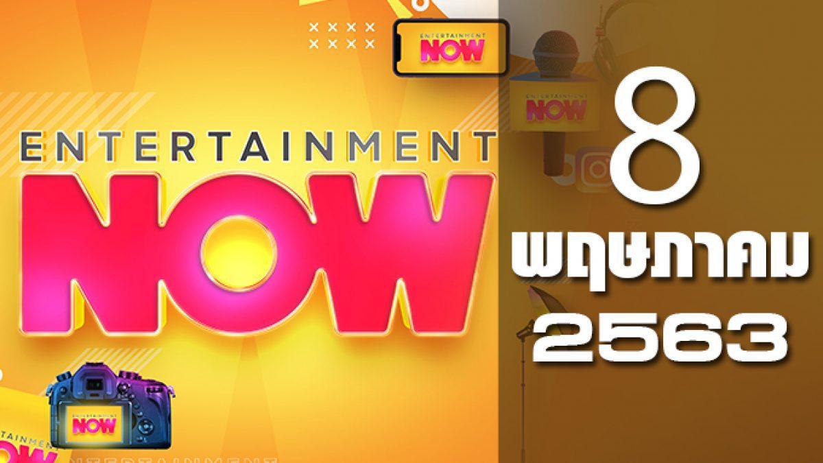 Entertainment Now 08-05-63