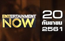 Entertainment Now Break 1 20-09-61