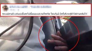 เตือนภัย! สาวถูกชายหื่นกาม ลวนลามกลางวันแสกๆ บนรถเมล์