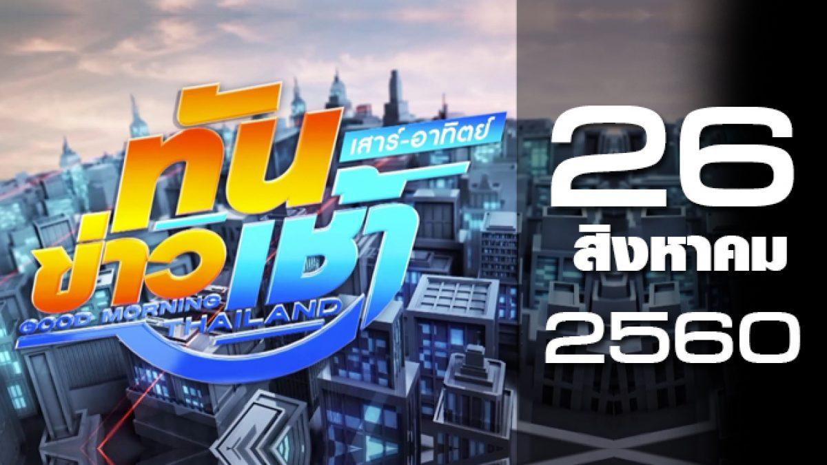 ทันข่าวเช้า เสาร์ – อาทิตย์ Good Morning Thailand 26-08-60