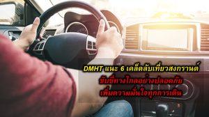 DMHT แนะ 6 เคล็ดลับเที่ยวสงกรานต์ ขับขี่ทางไกลอย่างปลอดภัย เพิ่มความมั่นใจทุกการเดิน
