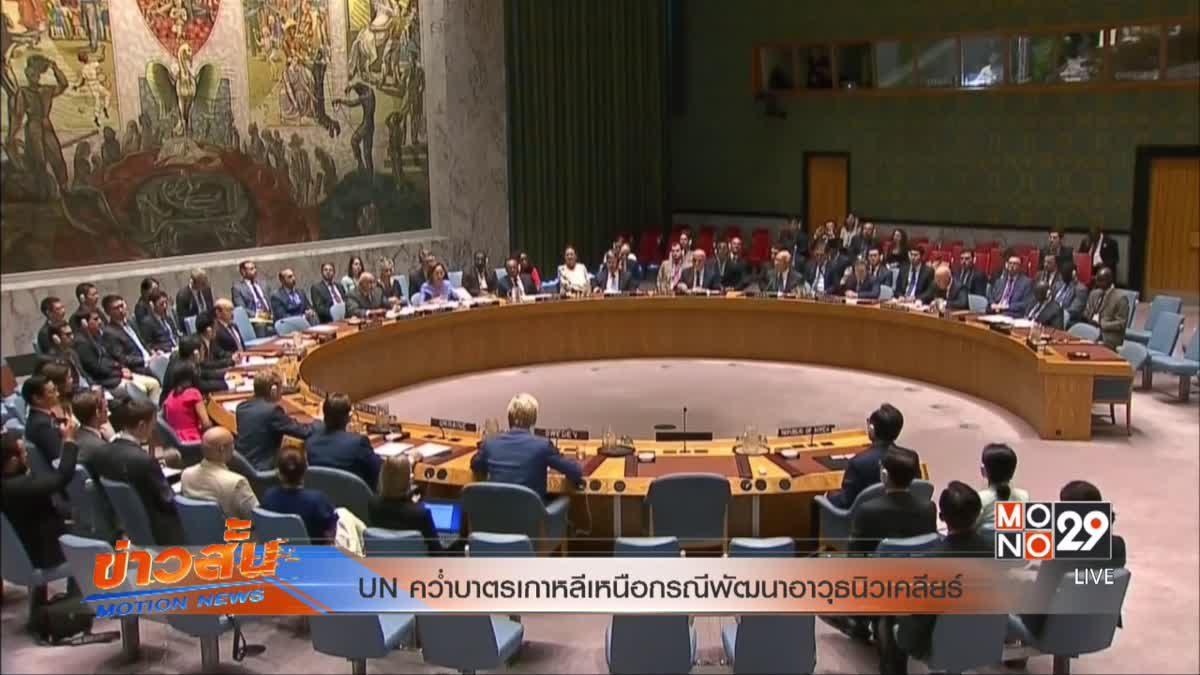 UN คว่ำบาตรเกาหลีเหนือกรณีพัฒนาอาวุธนิวเคลียร์